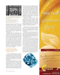 Antiq.Info #76 / May 2009 by Russian Antiques Inc. - issuu