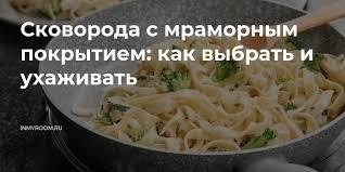 <b>Сковорода с мраморным покрытием</b>: как выбрать и ухаживать ...