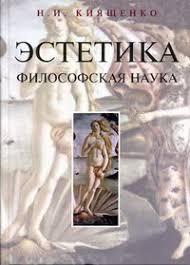 Эстетика - философская наука - Киященко Н.И., Купить c ...