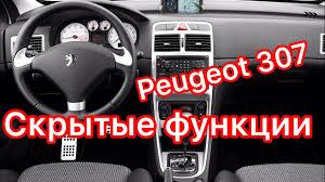 Скрытые функции <b>Пежо 307</b> Скрытые возможности <b>Peugeot 307</b> ...