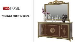 <b>Комоды Мэри</b>-<b>Мебель</b> — mebHOME.Ru