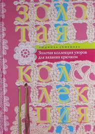 Золотая коллекция узоров для <b>вязания</b> крючком <b>Семенова</b> ...