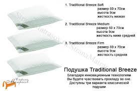 <b>Подушка</b> Tempur (Дания) <b>Traditional</b> Breeze <b>Soft</b> - купить в ...