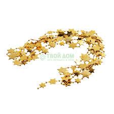 <b>Гирлянда Polite Crafts&Gifts</b> Звездочки 270 см Gold (1000038137 ...