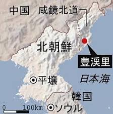 「北朝鮮の核実験 (2006年)」の画像検索結果