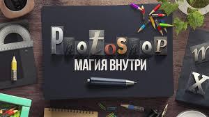 Курс: Photoshop. Магия внутри (Денис <b>Головач</b>) | Alexell.Ru