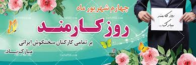 Image result for ‫روز کارمند‬‎
