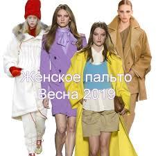 Модное женское <b>пальто</b> Весна 2019 - весенние тенденции и 205 ...