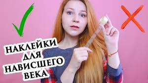 BEAUTY ТРЕШ С ALIEXPRESS | <b>НАКЛЕЙКИ ДЛЯ ВЕК</b> | ТЕСТ ...