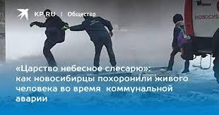 «Царство небесное <b>слесарю</b>»: как новосибирцы похоронили ...