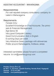 assistant accountant maharagama lk sri lankan job company pearlkey group pvt