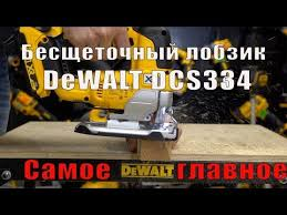 <b>Лобзик DeWALT DCS334N</b> XR Brushless Li-Ion 18V | Купить в ...