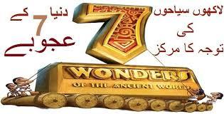 wonders of the world in urdu