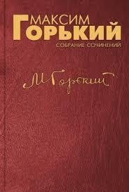 Детям Сахалина скачать книгу <b>Максима Горького</b> : скачать ...