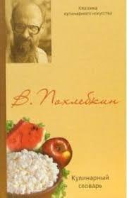 """Книга: """"<b>Кулинарный словарь</b>"""" - Вильям <b>Похлебкин</b>. Купить книгу ..."""
