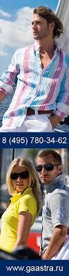 "Одежда для яхтсменов ""<b>Gaastra</b>""   ВКонтакте"