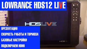 <b>Lowrance HDS</b>-<b>12 LIVE</b> - НАЧАЛО. Полная презентация, первые ...