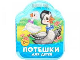 <b>Пособие Книжка-игрушка Буква-ленд</b> EVA Потешки для детей ...
