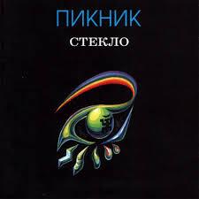 <b>Пикник</b> - <b>Стекло</b> (1997, CD)   Discogs