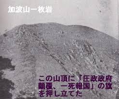 「加波山事件」の画像検索結果