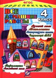 Все домашние работы 4 класс. Русский язык, литературное ...