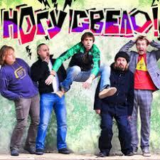 «Ногу Свело» подарят Владивостоку свои <b>лучшие песни</b> ...