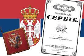 Резултат слика за Дан државности Србије