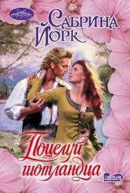 """Книга: """"<b>Поцелуй шотландца</b>"""" - Сабрина <b>Йорк</b>. Купить книгу ..."""