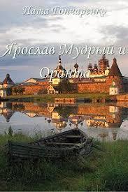 «<b>Ярослав Мудрый</b> и Оранта» читать бесплатно онлайн книгу ...