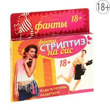 <b>Фанты</b> «<b>Стриптиз на бис</b>» в Бишкеке купить цена 2021 в ...
