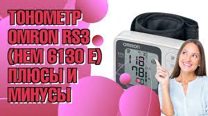 Обзор <b>тонометра Omron RS3</b> (HEM-6130-E) - YouTube