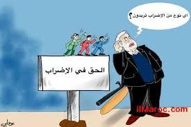 الإضراب images?q=tbn:ANd9GcS