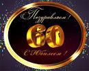 Поздравления к дню рождения 60 лет мужчине