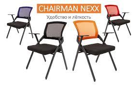 <b>CHAIRMAN NEXX</b> - кресло для посетителя которое складывается!
