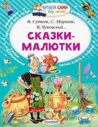 «Сказки-малютки» Самуил <b>Маршак</b>, Сергей Михалков, Владимир ...