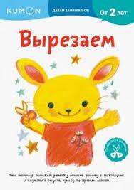 """Книга: """"<b>Kumon</b>. Давай заниматься! <b>Вырезаем</b>"""". Купить книгу ..."""