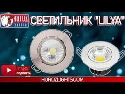 """<b>Встраиваемый</b> светильник """"LILYA 5"""" → обзор на <b>LED светильник</b> ..."""