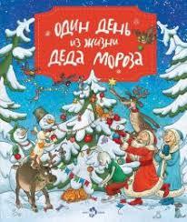 """Книга: """"<b>Один день из жизни</b> Деда Мороза (виммельбух)"""" - Ольга ..."""