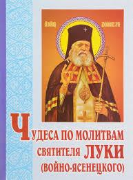 """Книга """"<b>Чудеса по молитвам святителя</b> Луки (Войно-Ясенецкого ..."""