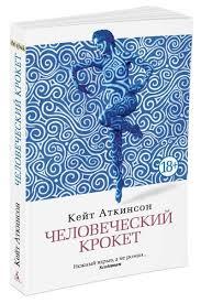 <b>Человеческий крокет</b> - <b>Аткинсон</b> К. | Купить книгу с доставкой | My ...