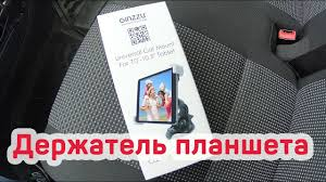 Автомобильный <b>держатель</b> для планшета, телефона ...