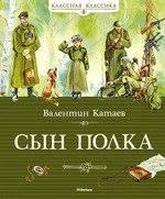 <b>Дудочка</b> и кувшинчик <b>Катаев Валентин Петрович</b>   Буквоед ISBN ...