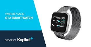 Обзор смарт-<b>часов No</b>.<b>1</b> G12 SmartWatch | Блог Копикот.ру