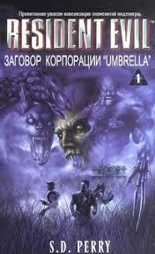 """<b>Перри Стефани</b> - Обитель зла. Заговор корпорации """"Umbrella ..."""