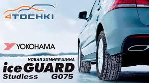 Новая зимняя шина <b>Yokohama</b> iceGUARD <b>G075</b> на 4 точки. Шины ...