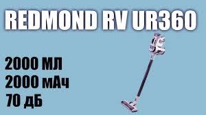 Обзор <b>беспроводного пылесоса Redmond RV</b>-<b>UR360</b> - YouTube