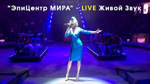 Алиса Вокс - <b>ЭпиЦентр Мира</b> (Live. Живой звук) - YouTube