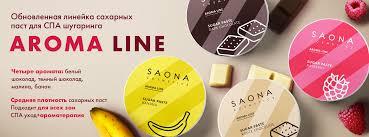 Saonapro.ru - Производство косметики для депиляции и ...