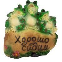 Садовые <b>фигуры</b> из камня купить, сравнить цены в Екатеринбурге
