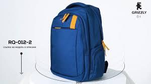 Стильный мужской <b>рюкзак</b> для города RQ-012-2 от GRIZZLY ...